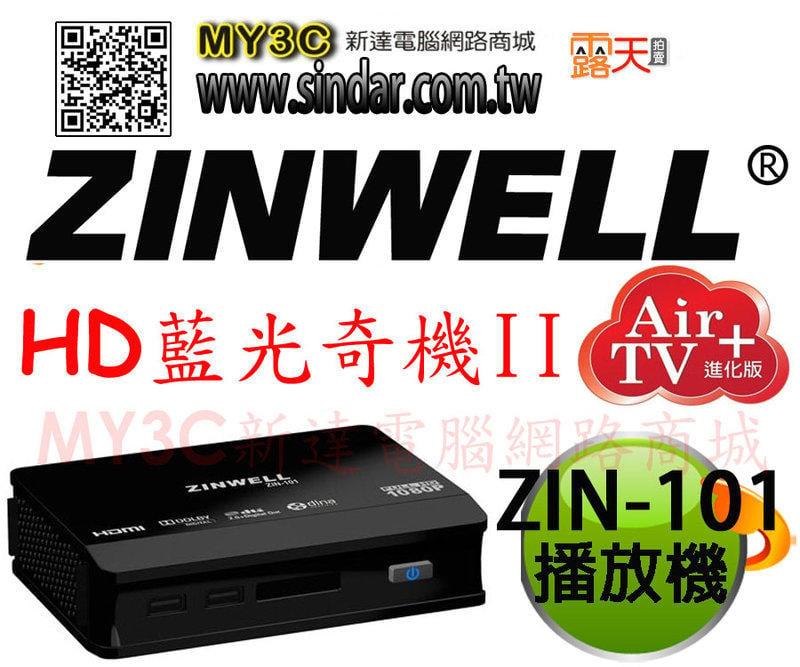 送HDMI線 兆赫 影音播放器 藍光奇機 II ZINWELL ZIN-101 Air TV HD-影音 多媒體 播放器