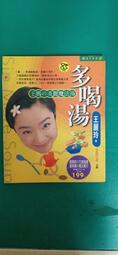 食譜《多喝湯--王媽的美麗魔法湯》ISBN:9578032668│皇冠(平安,平裝本)王麗玲 無劃記  H32