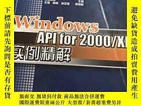 古文物Windows罕見API for 2000/XP實例精解露天25607 博嘉科技  主編 電子工業出版社 ISBN