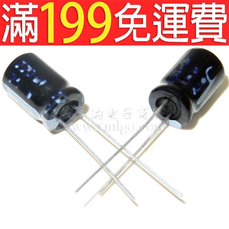 滿199免運優質 直插 鋁電解電容 25V220UF 體積;8*12MM 一包500個 拆散 230-03111