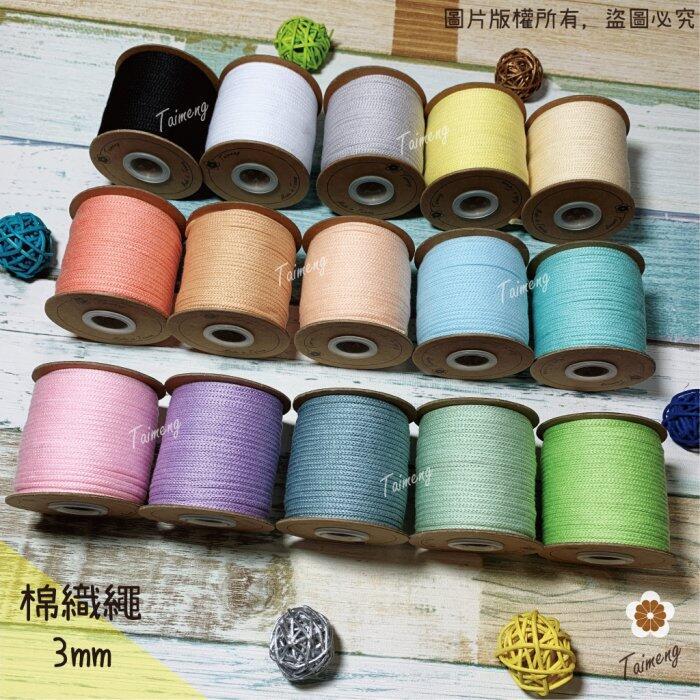 台孟牌 棉織繩 3mm 15色 粉粉登場 (編織、圓織帶、鉤包包、縮口繩、束帶、手提繩、包裝、飲料杯套、Macrame)