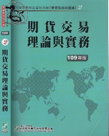 【6本7折】學習指南與題庫109   2 期貨交易理論與實務(9789869862257) 證基會 28070997