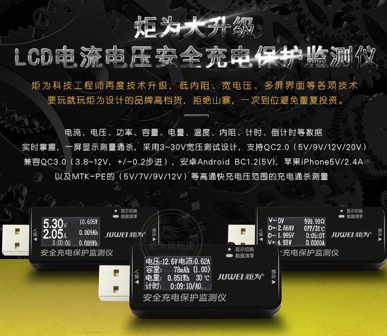 炬為2019新款3~30V QC3.0QC2.0 檢測電流電壓容量檢測試儀表 中文顯示 手機充電