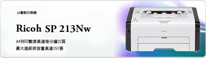 【S03 筑蒂資訊】含稅 理光 Ricoh SP 213Nw 黑白雷射印表機