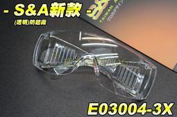 【翔準軍品AOG】S&A 新款-防起霧 (透明) 護目鏡 射擊眼鏡 生存裝備 貼臉設計 防BB彈 E03004-3X
