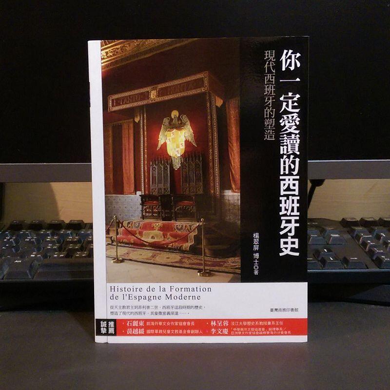 『魚干書坊』 歷史《你一定愛讀的西班牙史:現代西班牙的塑造》楊翠屏 / 臺灣商務 / 原價420