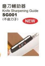 「工具家達人」 台灣製 六協 SG001 磨刀角度固定器 磨刀輔助器 刀夾 固定器 角度固定器 磨刀 磨刀器
