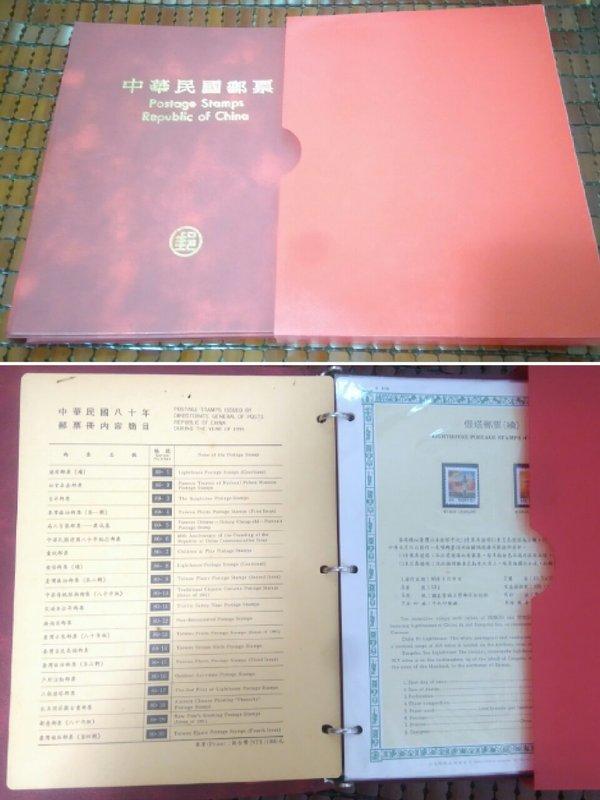 中華民國郵票 80年年度冊