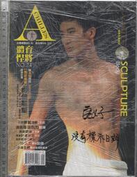 佰俐O 無出版日 《ACHILLES 體育悍將雜誌 NO.24》藍門