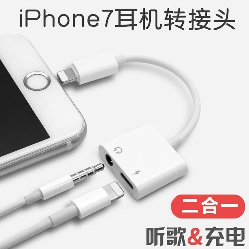 APPLE 蘋果 LIGHTNING 3.5MM耳機孔 二合一雙轉接頭 轉接線 IPHONE7 8 X 不支援麥克風