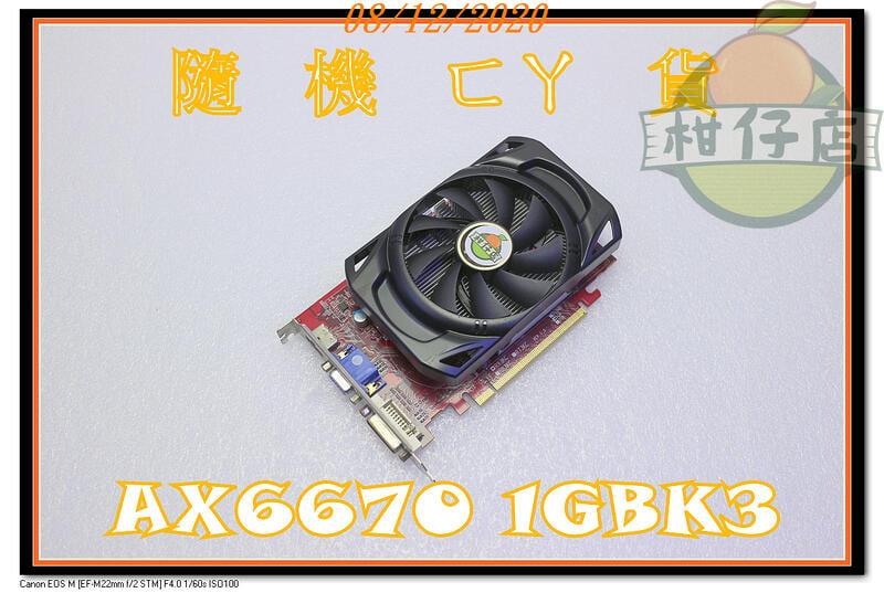 含稅 撼訊 AX6670 1GBK3-H 1GB GDDR3 128Bit 二手良品 小江~柑仔店