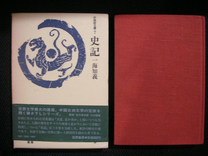 史記-一海知義-中國詩文選-7-筑摩書房-日文原文書