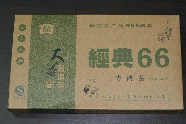 {采橙坊}2006年 大益 經典66青磚茶 (601批次) 660g 生茶磚 (市價2300元/ 塊)  本月特惠價2000元/ 塊