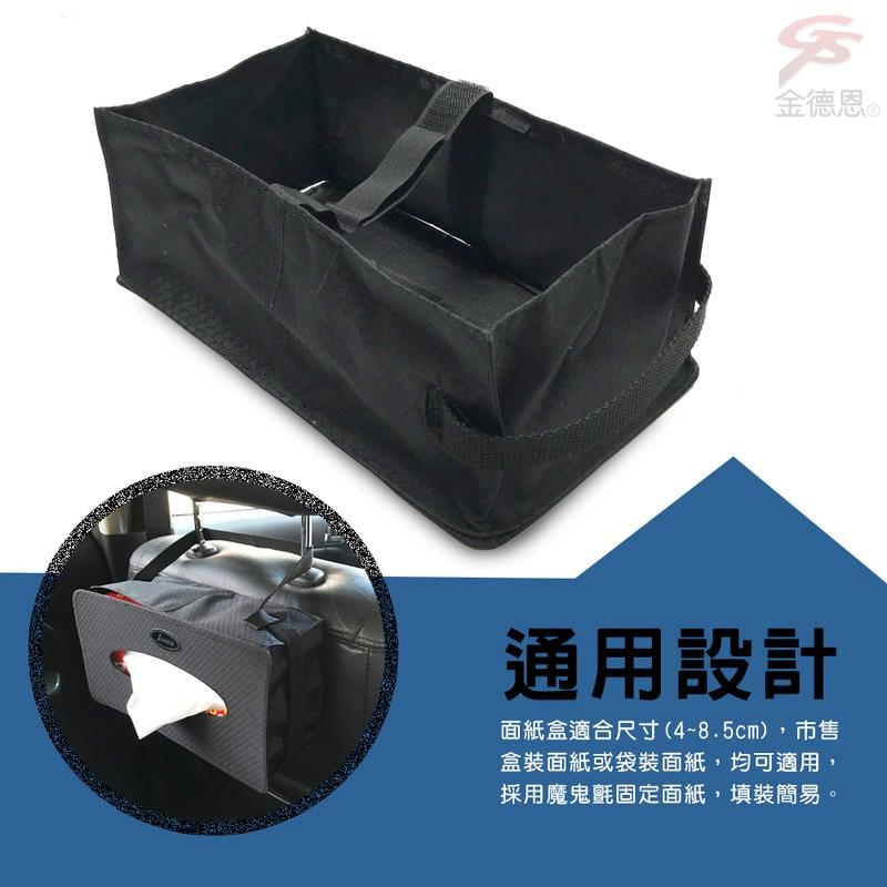 金德恩 台灣製造 簡易蜂巢網面面紙盒套