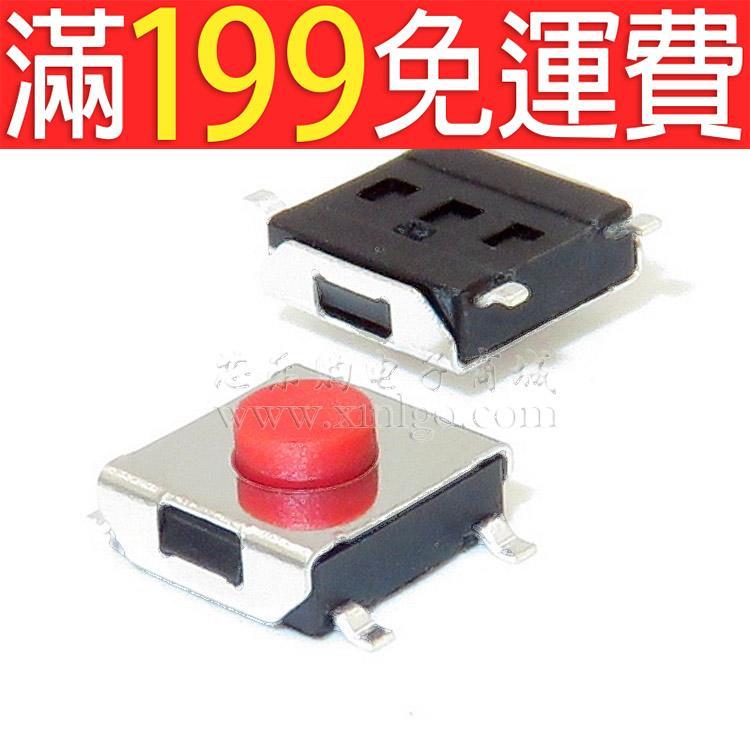 滿199免運6x6x31貼片 輕觸開關 按鍵 微動開關 液晶顯示器 6*6*31 230-01091