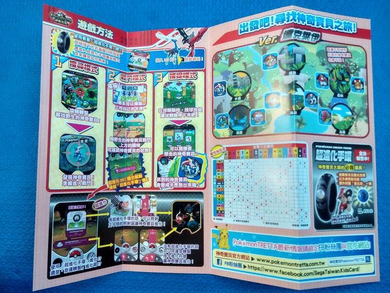 pokemon emerald 中文 版