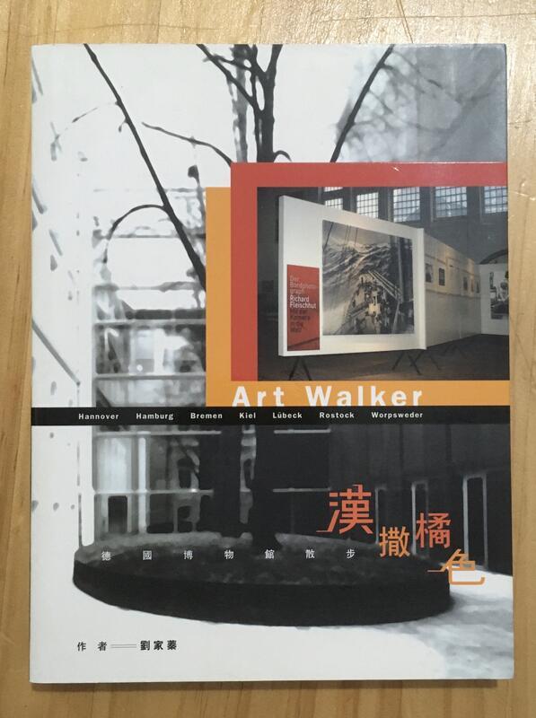 Itonowa 輪/《漢撒橘色》德國博物館散步 劉家蓁 著|田園城市文化
