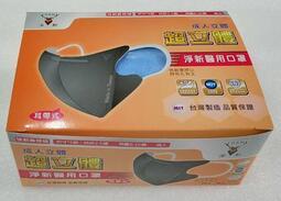 淨新 成人3D 細耳 三層 醫用口罩  台灣製一盒50入(盒裝)(含發票) 金帆科技
