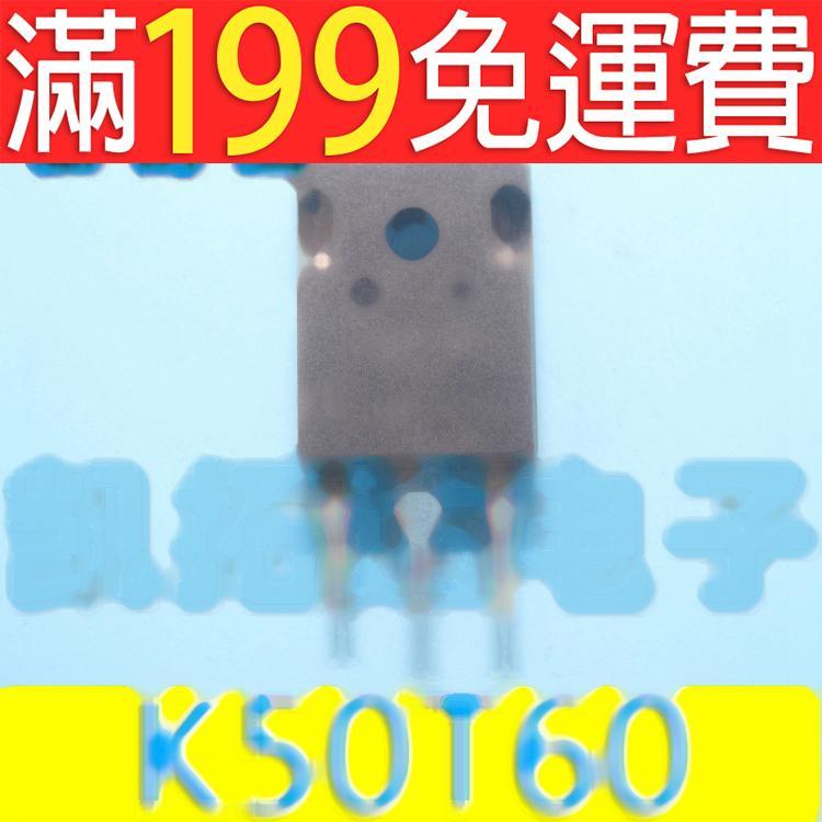 滿199免運二手 原裝進口拆機 K50T60 IKW50N60T 電焊機變頻器管 141-11129