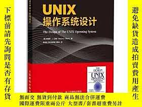 簡書堡UNIX操作系統設計露天179935 [美]莫里斯·J. 巴赫(Maurice J.Bach) 人民郵電出版社 I