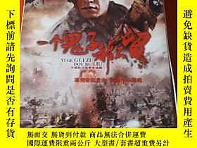 古文物【電視劇】一個鬼子都不留罕見DVD 6碟裝 於震主演露天234405