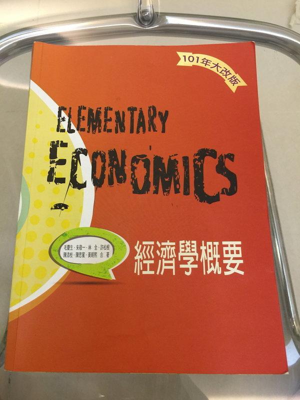 《經濟學概要(4版)》ISBN:957418935X│華泰文化│朱敬一│七成新