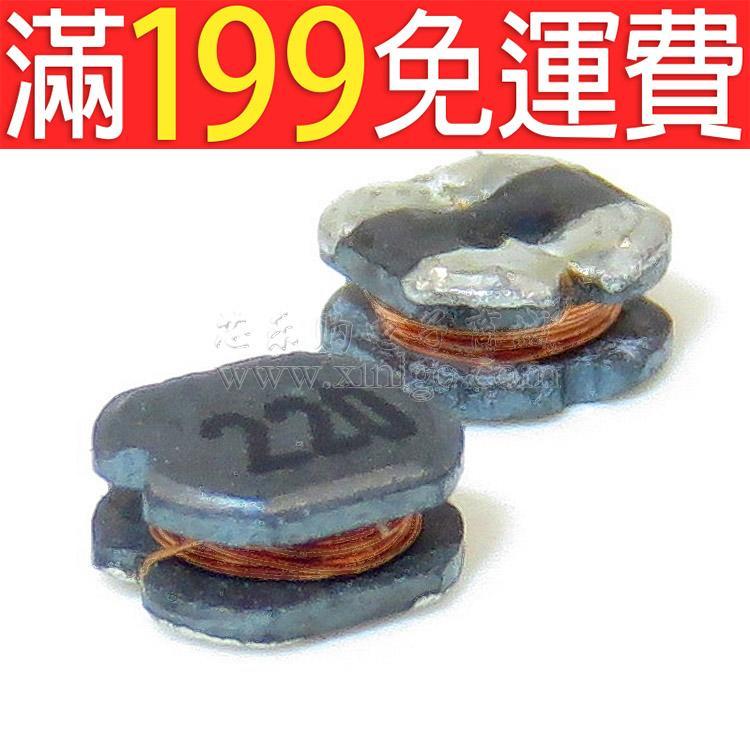 滿199免運CD32 33UH (印:3R3) 08A 繞線片式功率電感 尺寸約?35*3*2MM 230-01315
