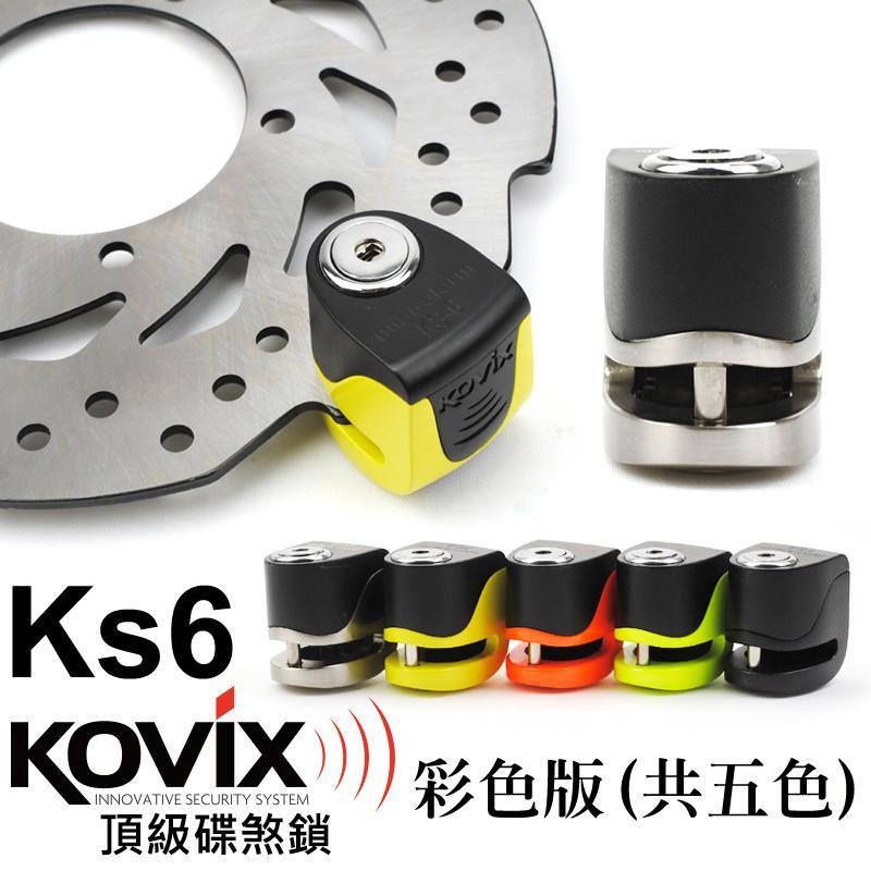 偉士牌可用 KOVIX KS6 120高分貝 送原廠收納袋+提醒繩 警報碟煞鎖 機車鎖 機車大鎖 另有 東興鎖 鋼甲武士