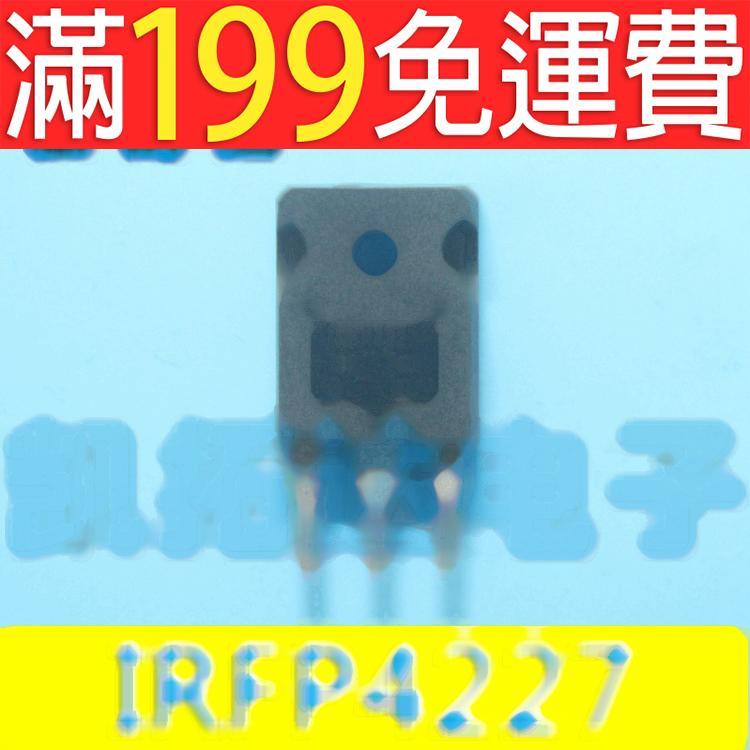 滿199免運二手 原裝進口拆機 IRFP4227 200V 65A 大功率場效應管 141-11080