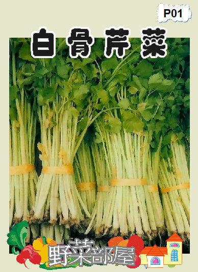 【野菜部屋~蔬菜種子】P01 白骨芹菜種子6公克(約15000粒) , 品質優 , 香味濃 , 每包12元~