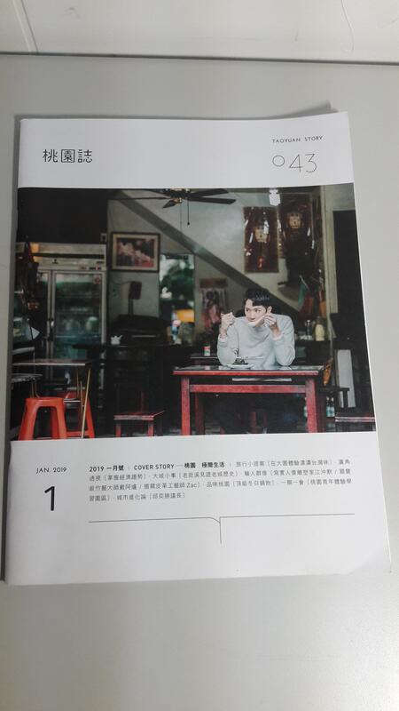 [居家雜物庫/二手書]#2019/1-桃園誌 ---(中古品)