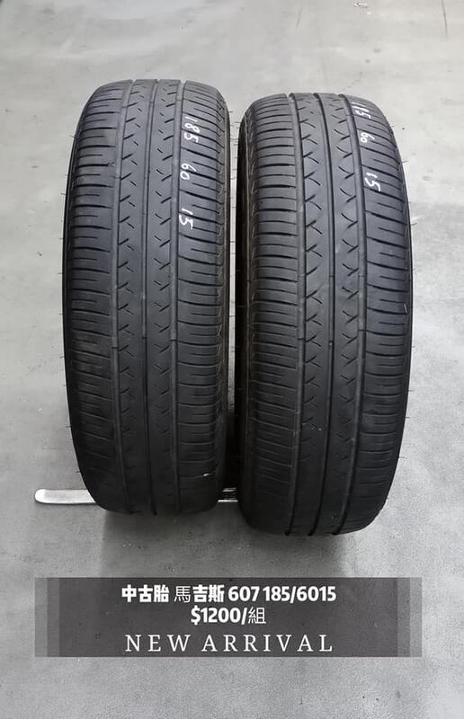 《立大輪胎 》濟南店 中古胎馬吉斯 607 185/6015 台灣製19年45週 兩條特價 1200元