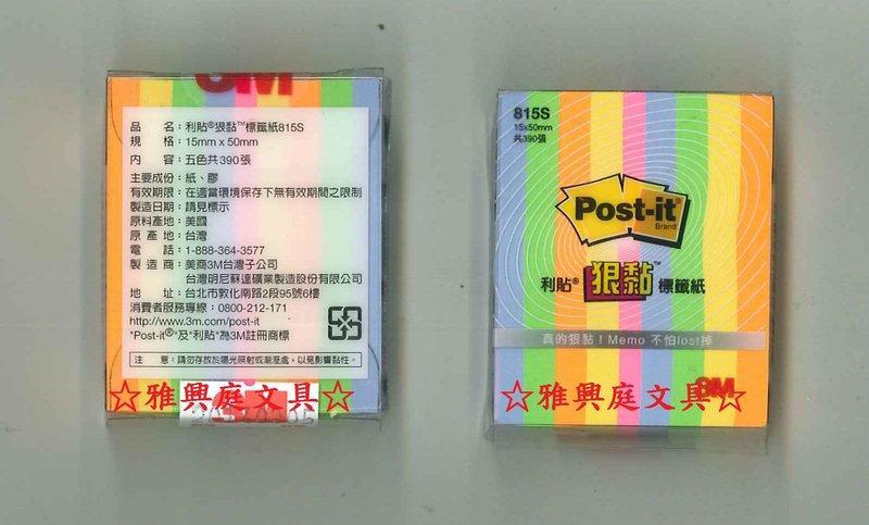☆雅興庭文具☆~3M 815S 利貼狠黏標籤紙 可再貼狠黏標籤便條紙 5色 (15x50mm) / 包