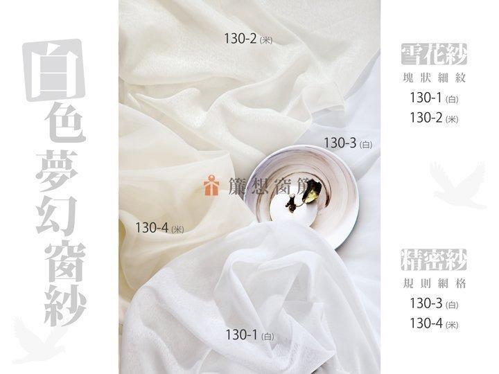 ▒簾想窗簾▒ 白色夢幻窗紗 寬9.2尺《每呎60元》