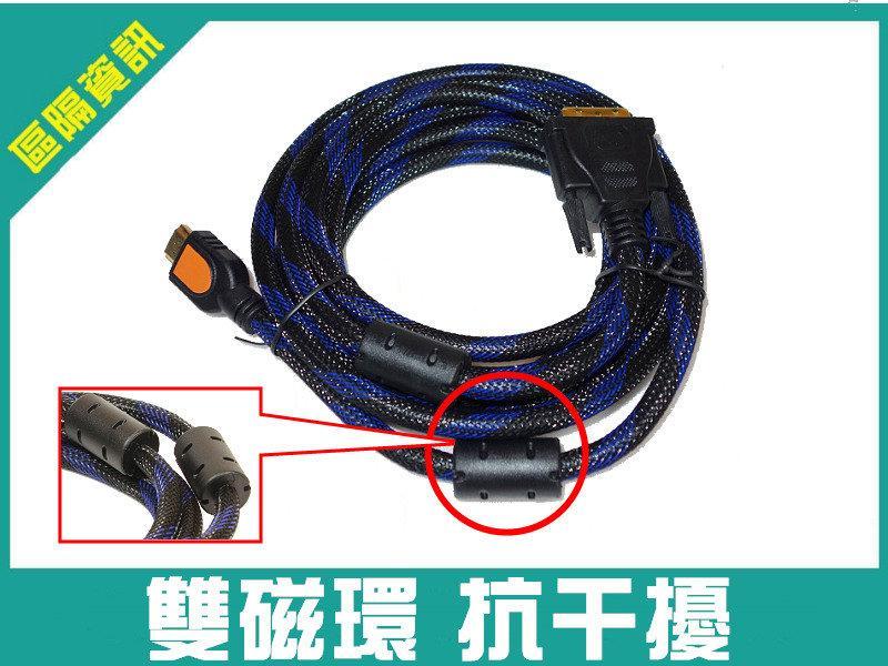 DVI (24+1) 轉 HDMI 1.3版 3米 3M 3 公尺 視訊線 轉接 DVI-D 300公分 HDMI線