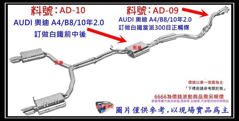 AUDI 奧迪 A4 B8 10年 2.0 白鐵 前中後 消音器 排氣管 料號 AD-10 另有現場代客施工