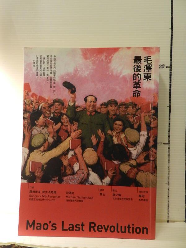 【等閑書房】《毛澤東最後的革命-左岸歷史124》 左岸  二手書1041017櫃