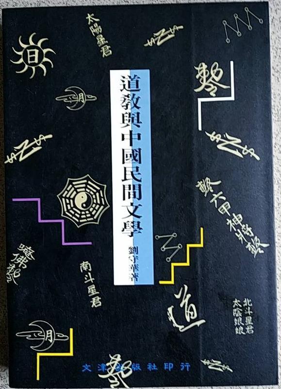道教與中國民間文學,劉守華,文津出版