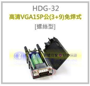 [99-Store] 高清VGA15P 公(3+9)免焊式 DIY接頭組合包-螺絲型 N10055