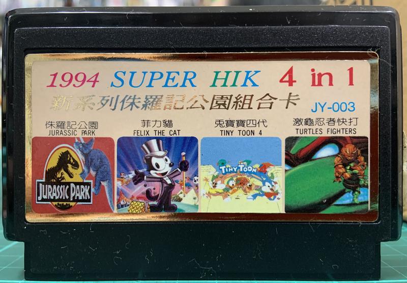 新奇玩具☆任天堂 FC 遊戲卡帶 4in1 侏儸紀公園+菲力貓+兔寶寶4+激龜忍者快打JY-003 全新