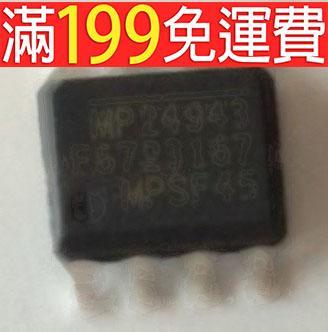 滿199免運二手 MP24943DN SOP-8 MP24943 電源管理IC晶片 141-08213
