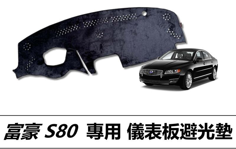 ❗️❗️【小噗噗汽車百貨】S-80 S80專用儀錶板避光墊| 遮光墊 | 遮陽隔熱 | 增加行車視野 | 車友必備好物