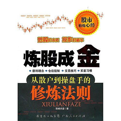 煉股成金:從散戶到操盤手的修煉法則 股峰求道 著 2011-5-1 廣東人民出版社