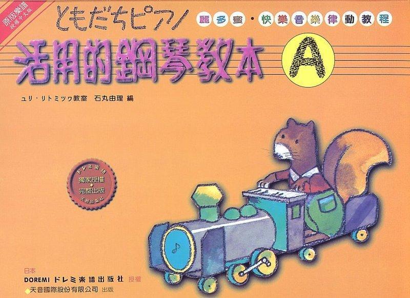 【599免運費】《日本DOREMI》活用的鋼琴教本(A)  天音出版社 TY-DM221