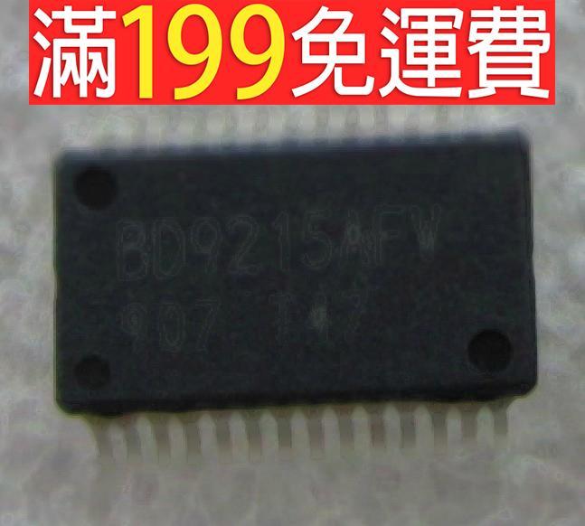滿199免運二手 全新BD9215FV BD9215AFV認准尾數液晶背光晶片 141-09220