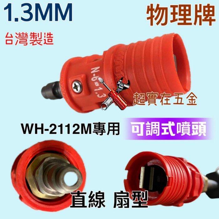 物理 噴頭 高壓清洗機 清洗機 有現貨 台灣製造 1.3MM 可調式噴頭噴嘴 WH -2112M 槍型高壓洗車槍