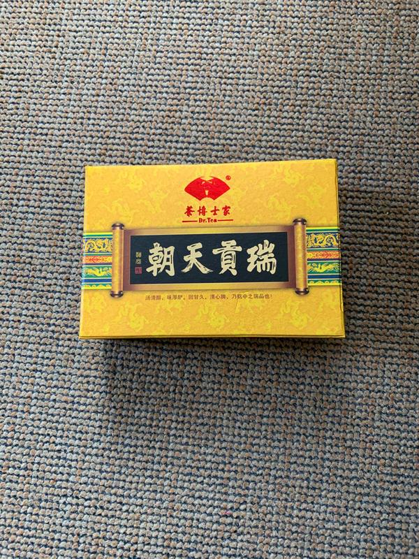 茶博士 普洱茶磚 朝天貢瑞