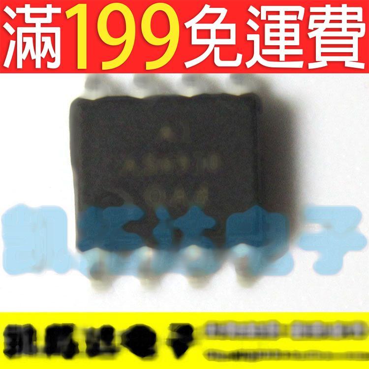 滿199免運二手 全新原裝 AS6910 電源晶片 貼片8腳 141-09389