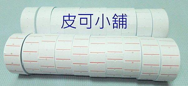 ☆皮可小舖☆ 單排 8位數 1Y 標價機 標籤機 打價機 標籤貼紙、標籤紙 全白 售價 特價 特價品