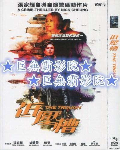 ※巨無霸影院※2018最新電影【低壓槽{國語發音 中文字幕}】DVD9(((滿900免運)))
